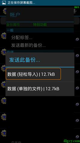 安卓手机Google账户管理程序无法添加现有帐号的问题插图8
