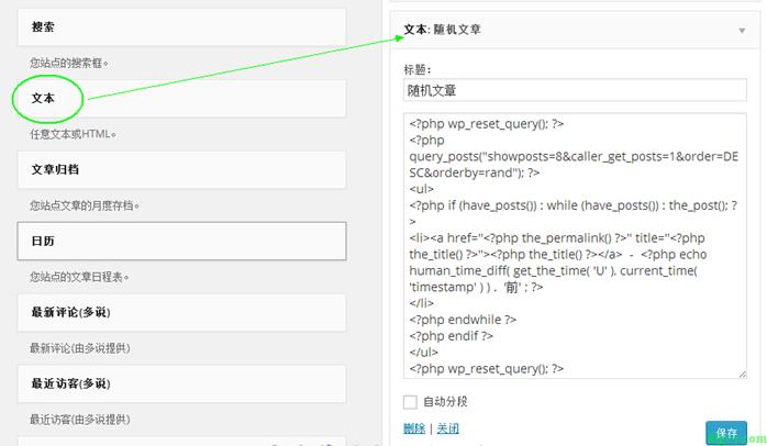 WordPress在侧边栏添加随机文章展示功能插图(1)