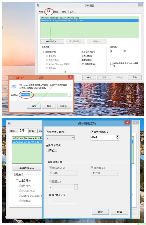 """『Windows』减少""""为硬件保留的内存""""插图"""