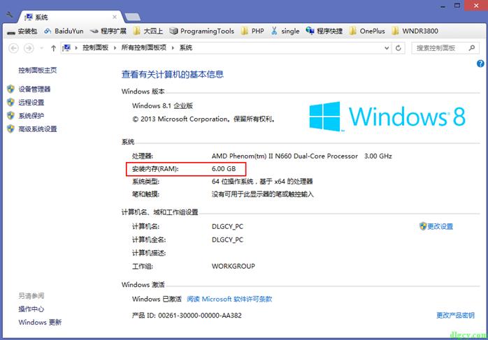 """『Windows』减少""""为硬件保留的内存""""插图(3)"""