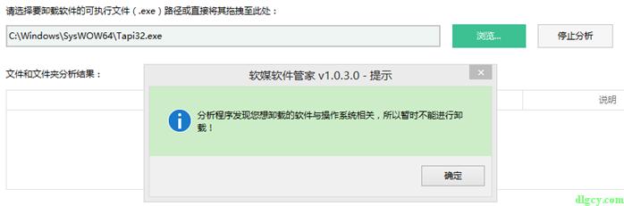 """网络病毒防治技术老师给我们的""""黑客""""程序插图24"""