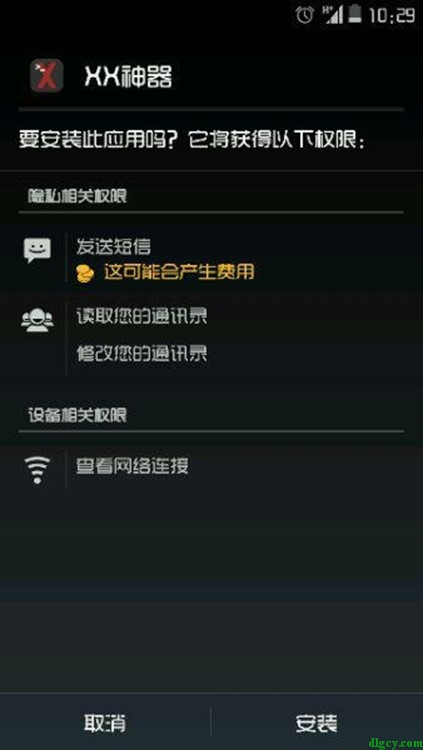 """【编辑】手机病毒""""XX神器""""分析插图1"""