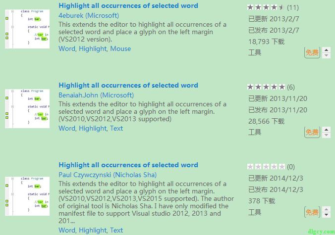 Visual Studio 2010 适用的高亮插件插图1
