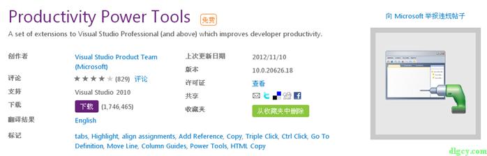 Visual Studio 2010 适用的高亮插件插图6