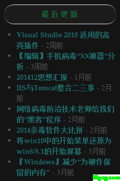 WordPress在侧边栏添加显示最近更新的文章列表插图4