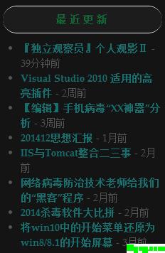 WordPress在侧边栏添加显示最近更新的文章列表插图5