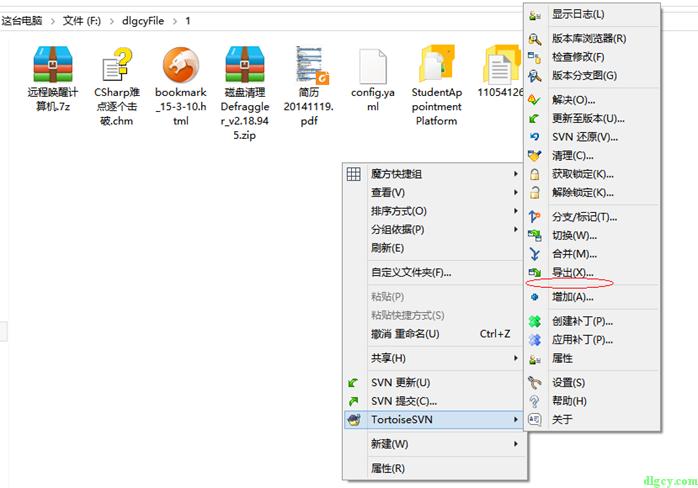使用TortoiseSVN将某个SVN目录下的目录指向另一个仓库插图2