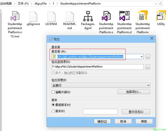 使用TortoiseSVN将某个SVN目录下的目录指向另一个仓库插图5