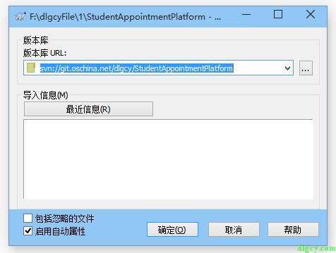 使用TortoiseSVN将某个SVN目录下的目录指向另一个仓库插图6
