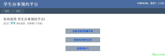 『毕设程序简介』学生办事预约平台插图9