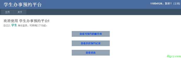 『毕设程序简介』学生办事预约平台插图3