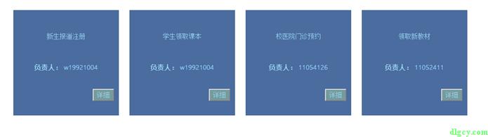『毕设程序简介』学生办事预约平台插图4