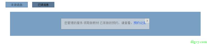 『毕设程序简介』学生办事预约平台插图7