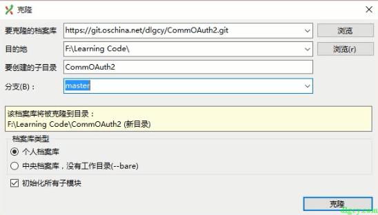 使用Git Extensions简单入门Git插图18