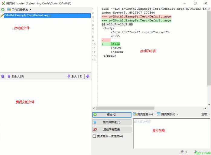 使用Git Extensions简单入门Git插图27