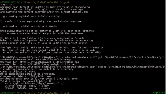 使用Git Extensions简单入门Git插图33