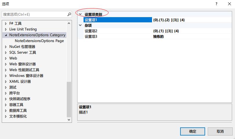VisualStudio 使用 DialogPage 存储配置信息插图3