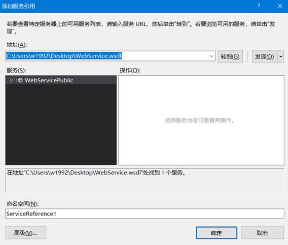 添加服务引用来使用WebService插图