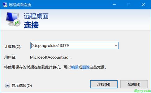 使用ngrok从外网连接内网的远程桌面插图1