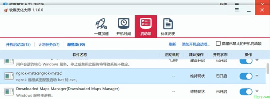 使用ngrok从外网连接内网的远程桌面插图5