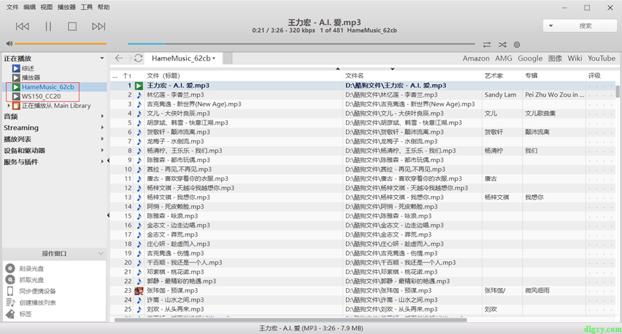 Windows端最稳定的DLNA音乐播放器推荐插图