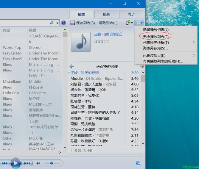 Windows端最稳定的DLNA音乐播放器推荐插图9