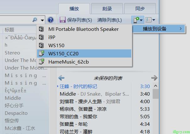 Windows端最稳定的DLNA音乐播放器推荐插图10