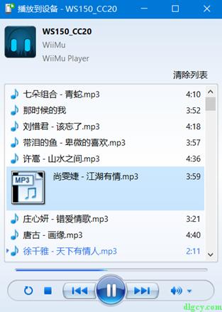 Windows端最稳定的DLNA音乐播放器推荐插图11