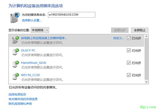 Windows端最稳定的DLNA音乐播放器推荐插图7