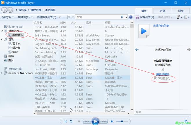 Windows端最稳定的DLNA音乐播放器推荐插图8