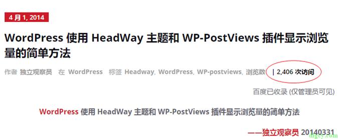 WordPress 使用 SpicePress 主题和 WP-PostViews 插件显示浏览量的简单方法插图2