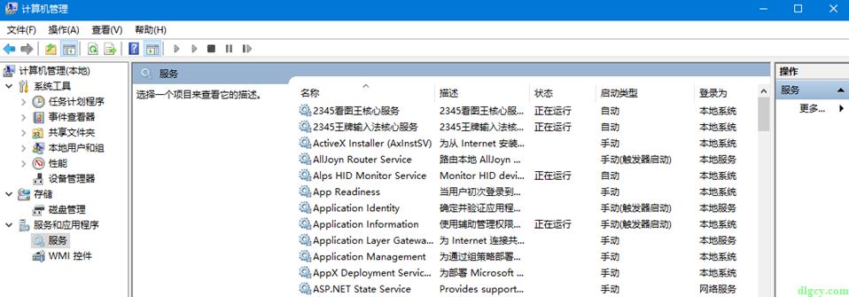 Windows 服务 同时启动多个服务插图