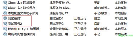 Windows 服务 同时启动多个服务插图11