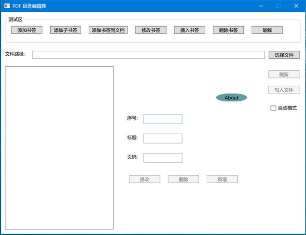 PDF目录编辑器使用介绍插图