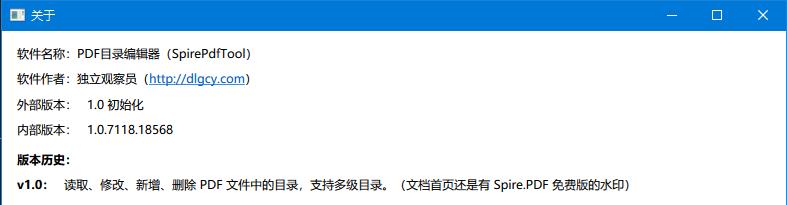 PDF目录编辑器使用介绍插图9