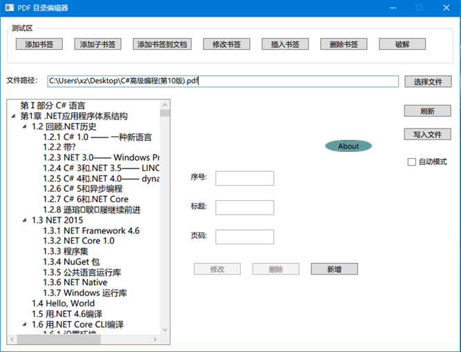 PDF目录编辑器使用介绍插图1
