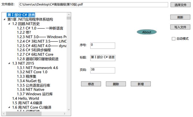 PDF目录编辑器使用介绍插图2