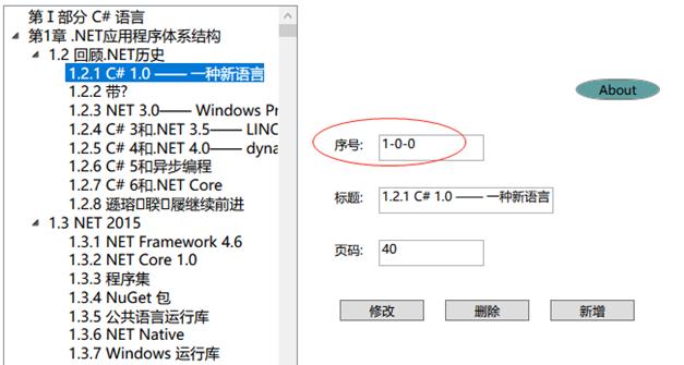 PDF目录编辑器使用介绍插图3