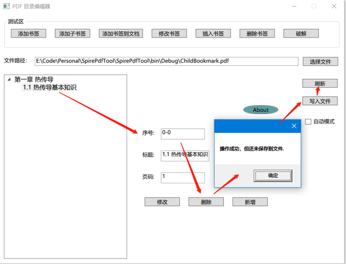PDF目录编辑器使用介绍插图4