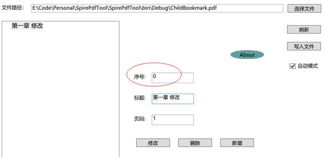 PDF目录编辑器使用介绍插图6