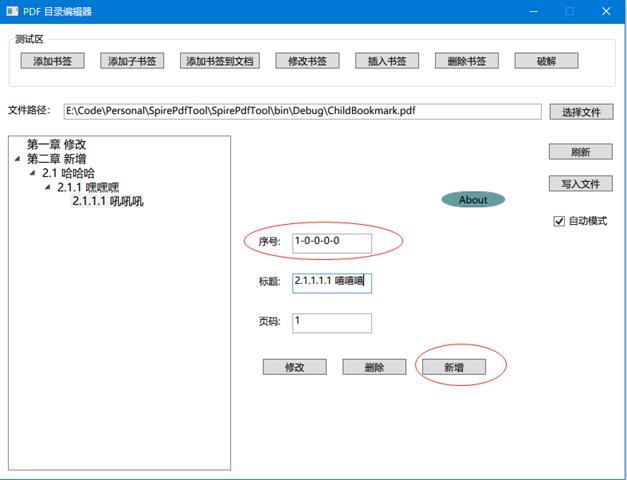 PDF目录编辑器使用介绍插图7