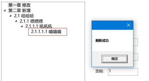PDF目录编辑器使用介绍插图8