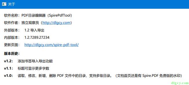 PDF目录编辑器使用介绍插图10