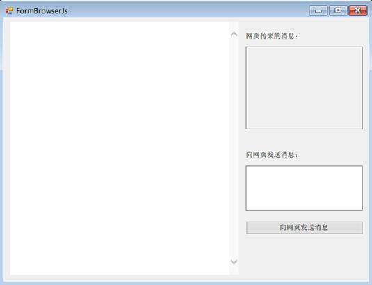 Winform 通过 WebBrowser 与 JS 交互插图