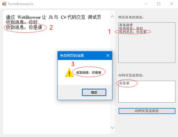 Winform 通过 WebBrowser 与 JS 交互插图1