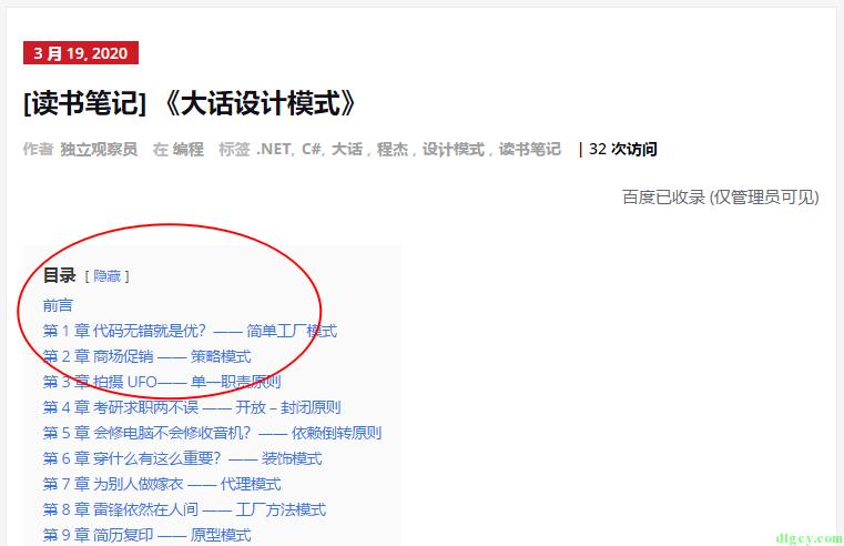自用 WordPress 插件推荐 Ⅱ插图9