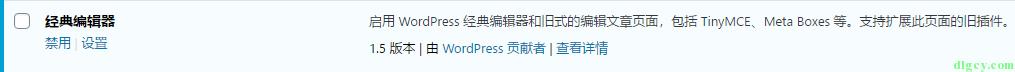 自用 WordPress 插件推荐 Ⅱ插图25