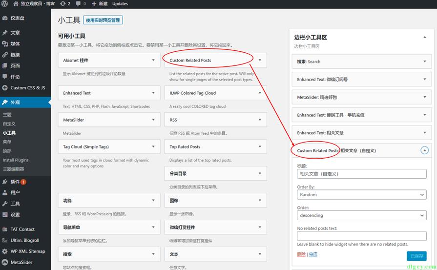 WordPress 在侧边栏添加显示相关文章功能插图5