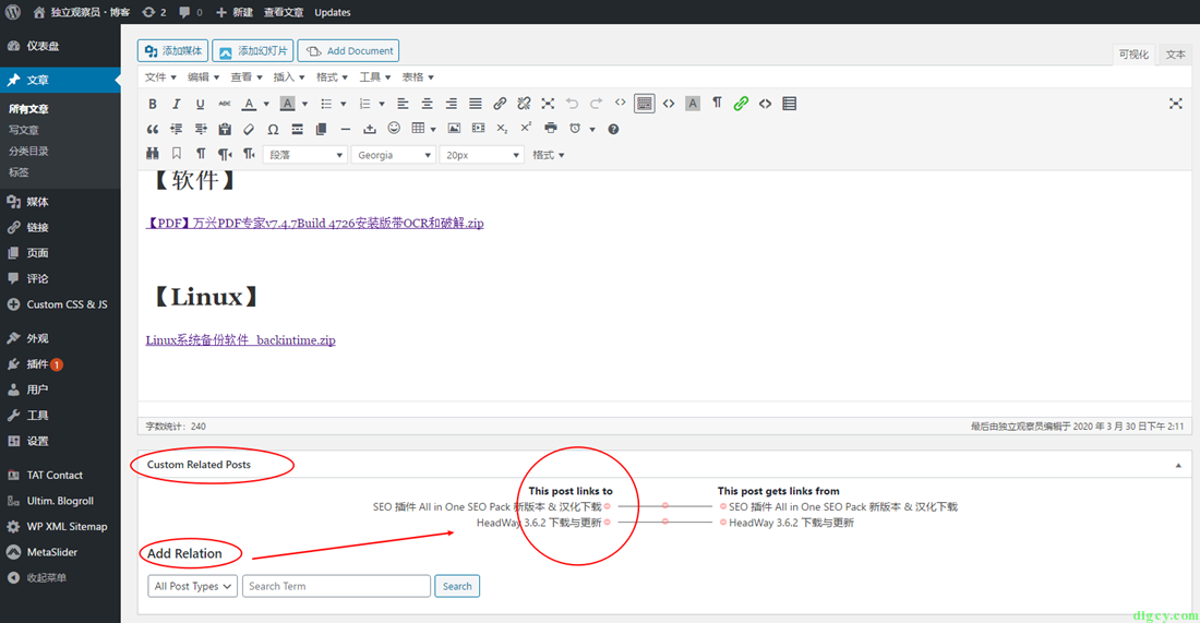 WordPress 在侧边栏添加显示相关文章功能插图6