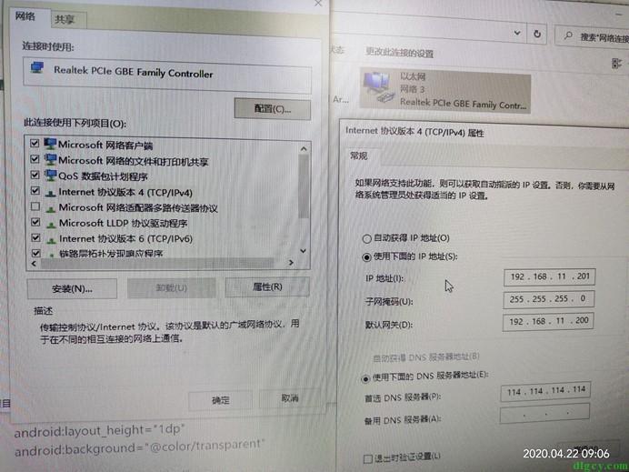 台式机插4G上网卡后供给其它设备内外网插图3